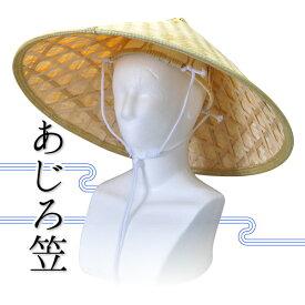 あじろ笠・竹笠【6782/HK-9400】[407061]