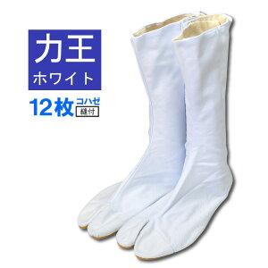 ★力王 ホワイト地下足袋12枚コハゼ 白≪◆宅配便発送商品◆≫
