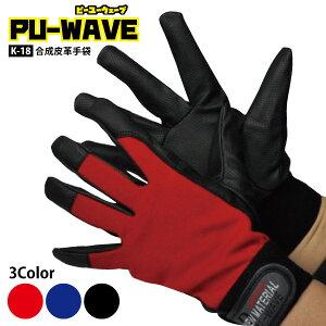 ★お買得★ おたふく手袋【K-18】PU-WAVE 合成皮革手袋●M-LLサイズ● 全3色 ■エンボス加工■≪ネコポスの場合3双まで可≫