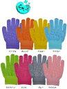 ≪※作業手袋 かわいい おしゃれ※≫のびのび らくって【779】のびのび手袋 スベリ止め付き女性・子供サイズ。小指…
