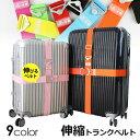 送料無料 スーツケースベルト キャリーケースベルト 伸縮トランクベルト 海外旅行 出張 9色 お洒落 しっかり固定 長さ…
