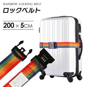送料無料 ベルト スーツケースベルト キャリーケースベルト ロックベルト TSAロック トラベルグッズ 盗難防止 旅行用品