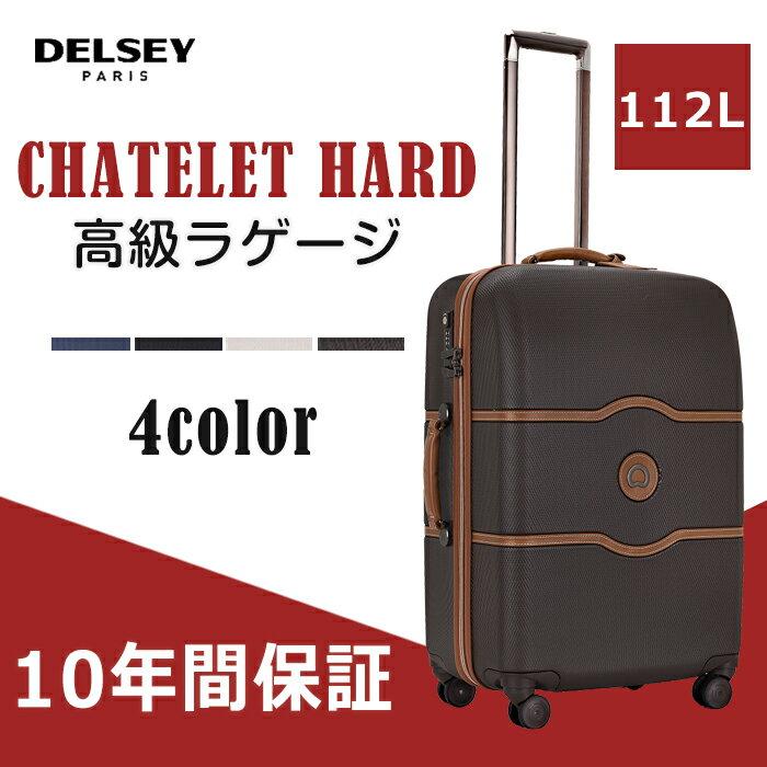 送料無料 即納 DELSEY デルセー スーツケース 大型 Lサイズ マット加工 ストッパー機能 112L 大容量 tsa ロック 8輪 キャスター セキュリテックZIP ハンガー 収納袋付き CHATELET HARD + シャトレ ハード プラス ハード スーツケース