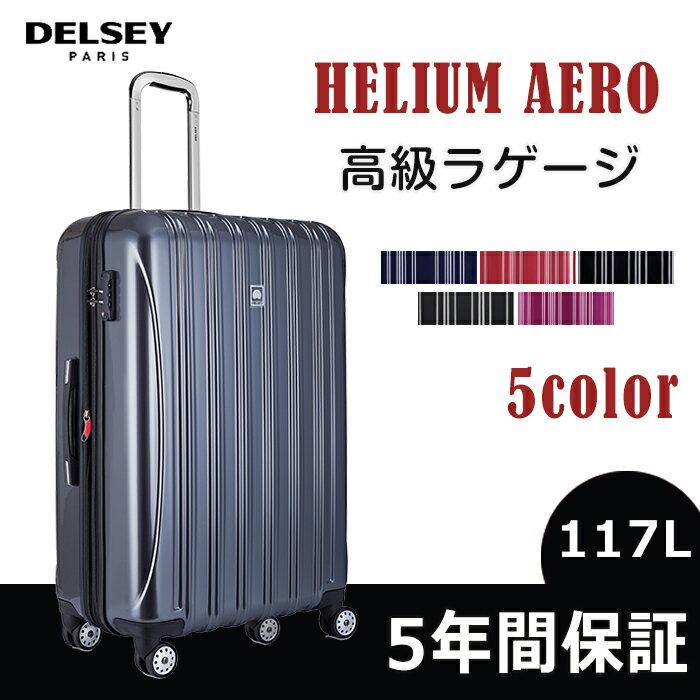 即納 送料無料 DELSEY デルセー Lサイズ 大型 容量拡張 大型キャリーケース スーツケース フロントオープン 117L 軽量 美しい光沢が際立つ 旅行用品 7泊以上 鏡面加工 軽いキャリーバッグ
