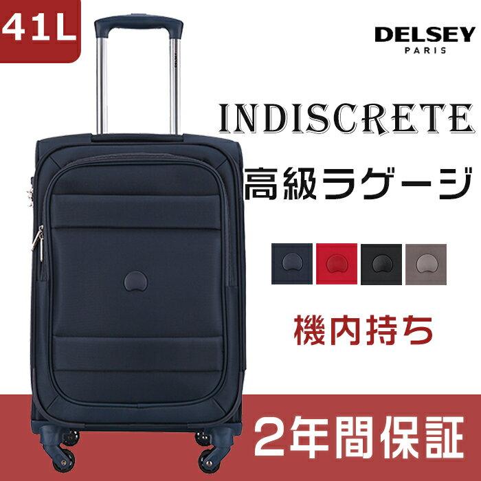 送料無料 即納 DELSEY デルセー スーツケース ソフトスーツケース 機内持ち込み sサイズ 小型 INDISCRETE インディスクリート 41L 超軽量スーツケース キャリーバッグ tsa ロック 4輪 キャスター