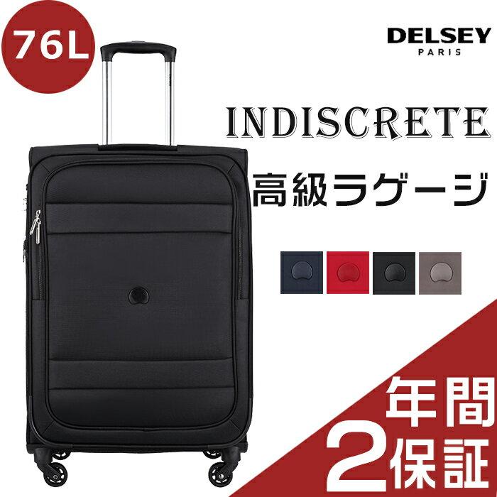 即納 送料無料 DELSEY デルセー スーツケース 中型キャリーバッグ ソフトスーツケース Mサイズ 容量拡張 INDISCRETE 76L 超軽量キャリーバッグ tsa ロック 4輪 キャスター