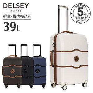 DELSEY デルセー スーツケース 機内持ち込み 39L 小型 ストッパー付 tsa ロック 8輪 CHATELET HARD+ マット加工 シャトレーハード+ シャトレーハードプラス キャスター ハードスーツケース 人気 おし