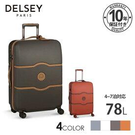 DELSEY デルセー 即納 ハードスーツケース Mサイズ 中型 マット加工 78L 軽量 ビジネス tsaロック 8輪 キャスター セキュリテックZIP 収納袋付き 旅行 出張