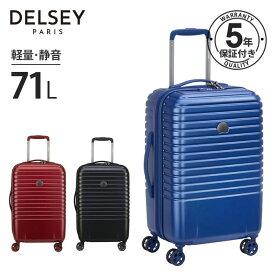 送料無料 即納 DELSEY デルセー スーツケース mサイズ 71L 軽量 ハード キャリーケース セキュリテックZIP CAUMARTIN PLUS 中型 キャリーバッグ 大容量 TSAロック 静音 8輪キャスター あす楽 上品