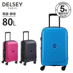 送料無料 あす楽 DELSEY デルセー スーツケース mサイズ ハード キャリーケース 中型 キャリーバッグ セキュリテックZIP ハードスーツケース 軽量 80L 容量拡張可能 出張 旅行
