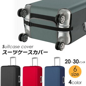送料無料 スーツケースカバー キャリーケースカバー 20〜30インチ 保護カバー 汚れ擦り傷から守ります ストレッチ素材 6サイズ 4色 シンプルなデザイン