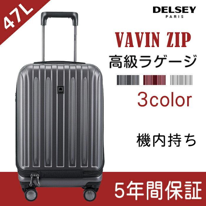 激安 即納 DELSEY デルセー スーツケース キャスター VAVIN ヴァビン ハード スーツケース 機内持ち込み sサイズ 小型 拡張 フロントオープン 美しい光沢が際立つ つや消し マット加工 42L 軽量 tsa ロック 8輪