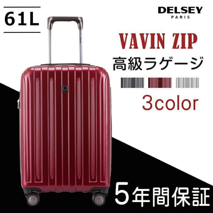 送料無料 激安 即納 DELSEY デルセー スーツケース 中型 Mサイズ 拡張 大人の雰囲気が漂う つや消し マット加工 軽量 tsa ロック 8輪 キャスター VAVIN ヴァビン ハード スーツケース 人気 おしゃれ