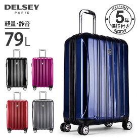 【期間限定10倍ポイント】送料無料 あす楽 DELSEY デルセー 中型キャリーケース スーツケース Mサイズ 中型 容量拡張 フロントオープン 79L 軽量 美しい光沢が際立つ 鏡面加工 軽いキャリーバッグ 旅行用品 4-7泊