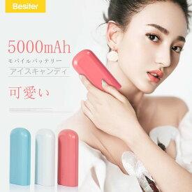 即納 送料無料 今話題の可愛いデザイン 5000mAh モバイルバッテリー 手触りよい スタイリッシュ モバイルバッテリー 軽量 ブルー ピンク ホワイト 3色