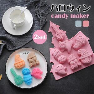 シリコンモールド 2点セット Halloween ハロウィン ソフトモールド クッキー チョコレート フォンダン お菓子 DIY 料理教室 送料無料