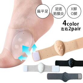 扁平足 サポーター 扁平足矯正 2組みセット 足の痛み アーチサポーター 矯正足裏 足底筋膜炎 むくみ解消 土踏まずサポーター 衝撃吸収 歩行 立ち仕事 サイズ調整可能 歩きやすい 違和感は感じない 洗える 即納