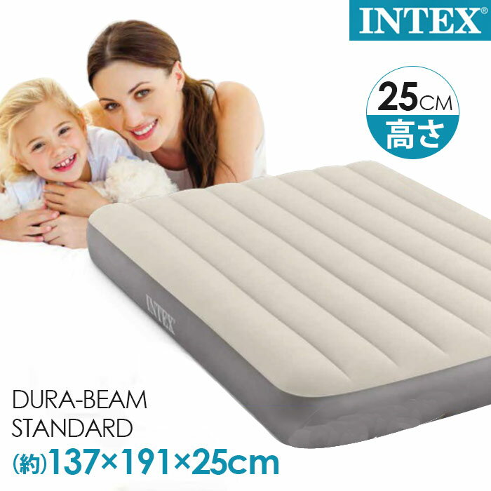 【送料無料】INTEX エアーベッド ダブルサイズ 室内 ベッドパッド 敷きパッド 二人 寝心地いい アウトドア シンプル ハイエアーベッド 家庭用 寝具 ブランドベッド