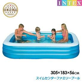 即納 プール スイムセンターファミリープール INTEX ビニールプール 正規品 夏 楽しい 家庭用 プール 自宅 プール遊び エアプール 水泳 水遊び 涼しい ビニル素材 夏 ご家族 大きいサイズ 305*183*56cm
