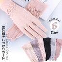 手袋 UVカット 紫外線対策 日焼け対策 アウトドア 冷感 日焼け止め 紫外線防止 通気性 薄い手 すべり止め 滑り止め 洗…