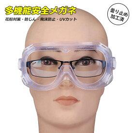 メガネ 眼鏡 密閉式 ゴーグル 曇り止め 飛沫防止 花粉症対策 感染予防 透明 クリア セフティーグラス 飛沫対策 レディース メンズ 軽量 セーフティゴグル おしゃれ
