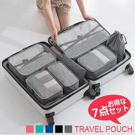 トラベルポーチ 収納ポーチ7点セット 旅行用ポーチ 小物収納 5色 旅行バッグ キャリーバッグ メッシュ 大容量 バッグ ケース バッグインバッグ 出張 旅行 日用雑貨 ギフト