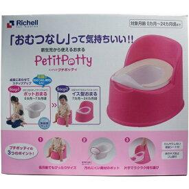送料無料 即納 新生児から使えるおまる プチポッティ 便座 ピンク 男女共用 リッチェル ベビー用品 おむつなし とても便利 一人座り 補助便座 0ヶ月〜24ヶ月頃まで