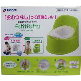 送料無料 即納 リッチェル ベビー用品 おむつなし とても便利 一人座り 補助便座 0ヶ月〜24ヶ月頃まで 新生児から使えるおまる プチポッティ 便座 グリーン 男女共用