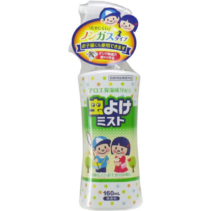 医薬部外品 日本製 虫よけミスト 無香料 160mL 子供用 お肌の虫よけ スキンベープミスト お肌の虫よけ ス効果長持ち 爽快 うるおい スキンケア うるおい アロエエキス