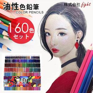 油性色鉛筆 160色 色鉛筆 ぬり絵 油性色ペン デッサン スケッチ用160色セット 画材 漫画 画き 鉛筆 文房具 進学ギフト プレゼント 贈り物 子供 こども 送料無料