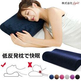 次世代快眠まくら 安眠枕 枕 低反発枕 健康枕 ストレート ピロー 仰向き 横向き ストレートネック ヘルスケア 通気性がいい プレゼント 敬老の日