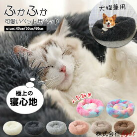 ペット用ベッド ペットハウス 猫 犬 ペットクッション 寝袋マット 洗える キャットベッド ペットソファ 多機能 犬猫兼用 安眠 暖かい ペット用品 保温防寒 ふかふか