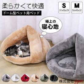 ペット用ベッド ドーム型 ペットハウス 猫 小犬 猫ベッド ペット用品 寝袋マット 洗える キャットベッド 寝床 ペットソファ 小型犬 暖かい 保温防寒 ふかふか 安眠 ぐっすり眠れる