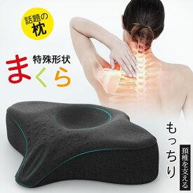 低反発枕 マクラ 特殊形状枕 安眠枕 ピロー 頚椎を支える もっちり 次世代快眠枕 健康枕 ヘルスケア 安定ベース形状 圧力分散 通気性がよい 睡眠の質をアップ ストレートネック 肩こり 快眠 誕生日 2サイズ