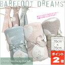 【ポイント2倍】Barefoot Dreams ベアフットドリームス531 Cozychic Dream Receiving Blanketパターン柄 おくるみ...