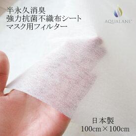 【送料無料】不織布 マスク用 不織布シート 日本製 消臭 抗菌 防塵 【約100×100cm】フィルターシート 不織布 手作り マスク 無地 洗って使える