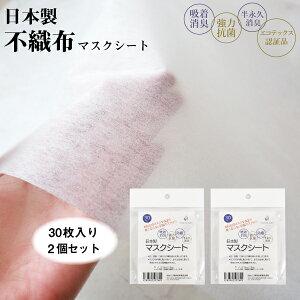 不織布 フィルターシート マスク フィルター 不織布シート マスクシート 30枚入り 2個セット日本製 エコテックス認証 消臭 抗菌 マスク用 取り換え アクアレーン カット 10×8cm フィルターシ