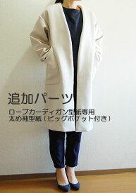 【型紙】【追加パーツ】【ニット・布帛OK】ローブカーディガン型紙専用 太め袖(ビッグポケット付き)パターン