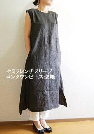 【型紙】セミフレンチロングワンピース型紙