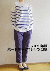 【型紙】【ニット専用】2020年版 ボートネックTシャツ型紙