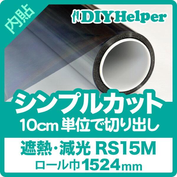 遮熱フィルム RS15M ロール巾1524mm UVカット エアコン 日焼け防止 遮光シート 省エネ 飛散防止 防災 日よけ 遮光フィルム ミラータイプ 遮熱シート 紫外線対策