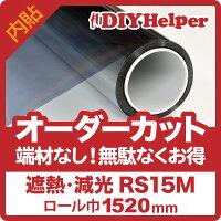 遮熱フィルムRS15M遮光シート窓
