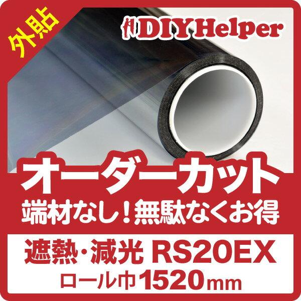 ガラスフィルム 窓 遮熱フィルム 外貼り用 RS20EX(ロール巾1524mm) 遮熱・遮光シート オーダーカット 屋外用 紫外線対策 窓フィルム ミラータイプ