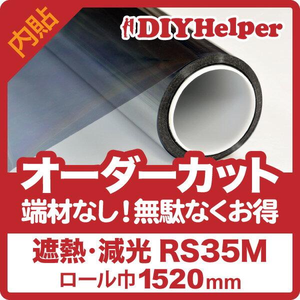 【遮熱フィルム】 窓 ガラスフィルム ミラー 遮光シート RS35M(ロール巾1520mm) UVカット 断熱フィルム 省エネ 断熱シート 西日 遮光フィルム シート 日よけ 遮熱シート オーダーカット