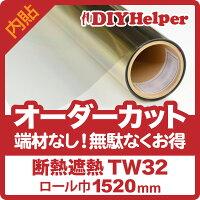 TW32オーダーカット
