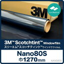 遮熱フィルム 3M ガラスフィルム Nano80S(ロール巾1270mm) シンプルカット スコッチティントナノ80S 窓 遮熱 日射調整 飛散防止 建材 建築...