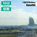遮熱フィルム 3M ガラスフィルム Nano80S(ロール巾1016mm) シンプルカット スコッチティント ナノ80S ガラスフィルム 窓 日射調整 ス…