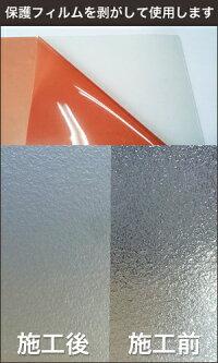 凹凸型板ガラス用防犯フィルム窓ガラスフィルムOTA390