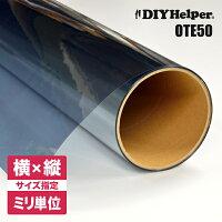 凸凹型板ガラス用遮熱フィルム窓ガラスフィルム断熱フィルムOTE50