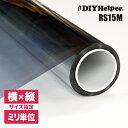 遮熱フィルム 窓ガラスフィルム 断熱 外から見えない ミラー RS15M(ロール巾1524mm) マジックミラー 遮光シート 断熱フィルム 遮熱 …